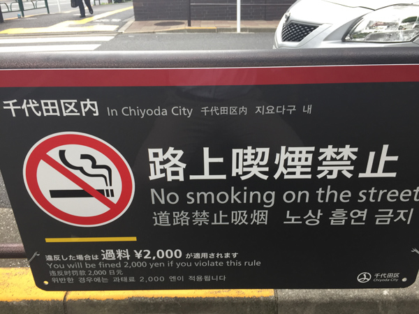 NoSmokingSign