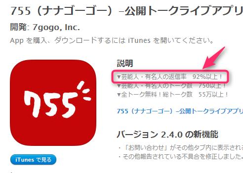 7gogo-henshinritsu-app-info