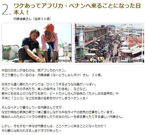【テレビ東京が捏造】世界ナゼそこに?日本人の番組内でヤラセをやっていたことをベナン人がtwitterで暴露「日本のカレーを食べさせられて吐いてました」