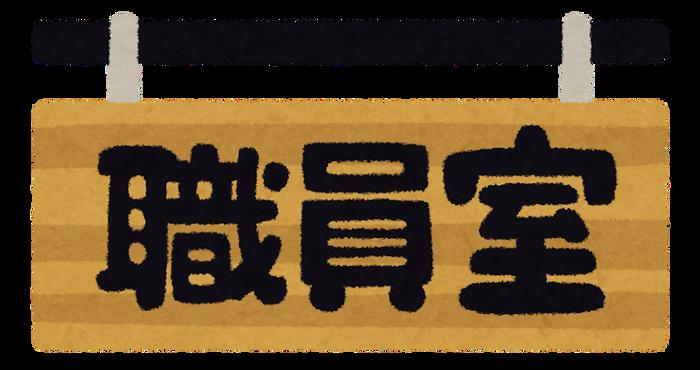 room02_syokuin