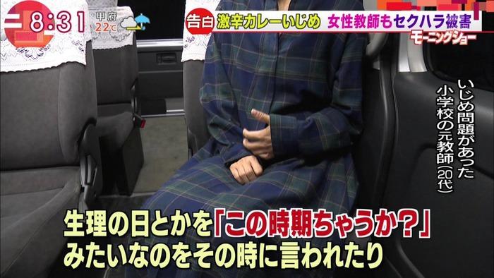 【須磨東小学校】教師イジメ加害者30代男性教師、後輩女教師の生理を把握し口頭で確認していた