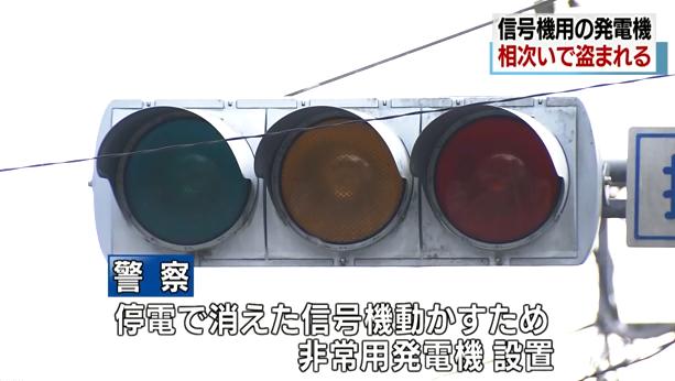 【千葉県】被災地で信号機を動かすために警察が設置した非常用発電機が盗まれまくる・・・