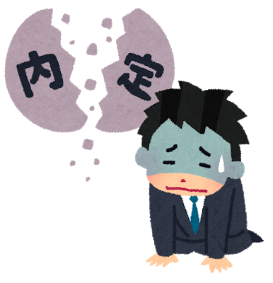 【悲報】ワイのトッモ、内定をメールで辞退していたことが判明