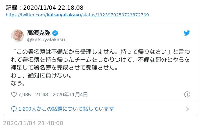 katsuyatakasu-201104-2148