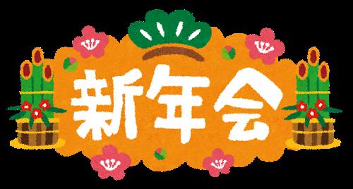 shinnenkai_title