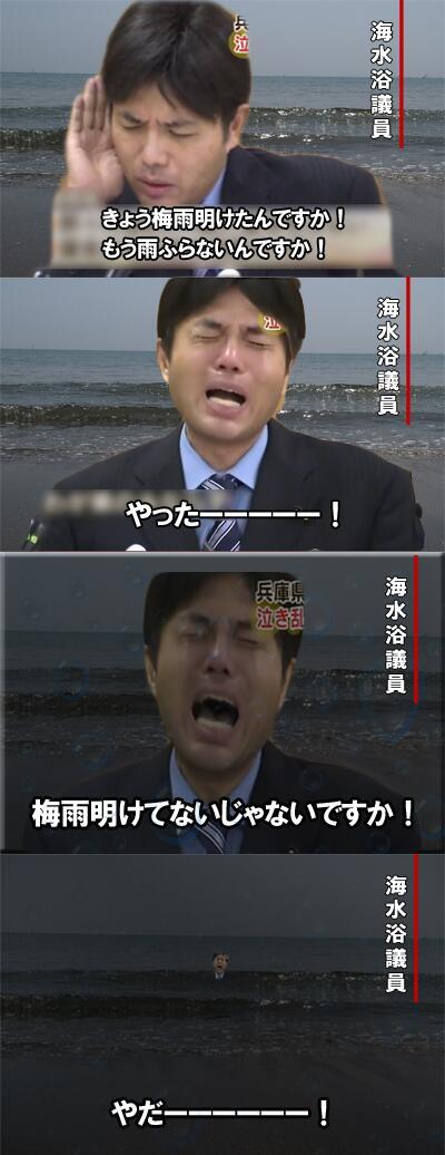 野々村竜太郎