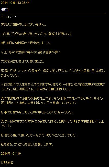 【速報】狩野英孝離婚