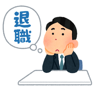 【公務員】アカンまた同期が辞めるゥ!