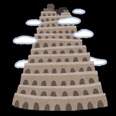 landmark_tower_babel