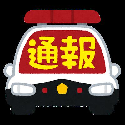 mark_police_tsuuhou