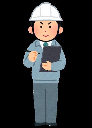 job_genba_kantoku (1)