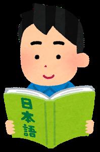 study_gogaku_man6_japanese