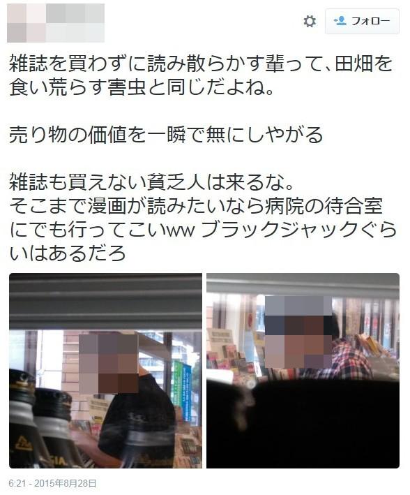 【バカッター】セブンイレブン店員が客の盗撮や免許証画像を大量にtwitterにアップし殺害依頼までして炎上:ハムスター速報