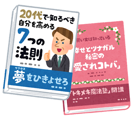 book_jikokeihatsu