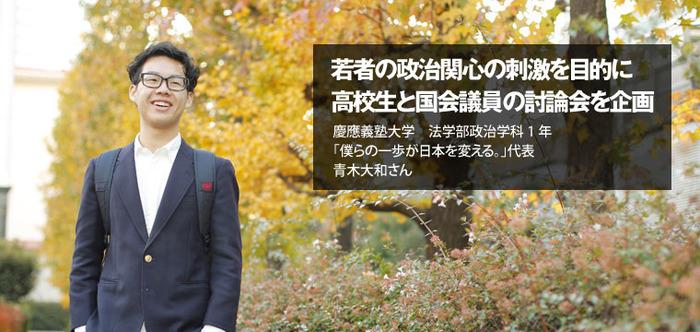 【小4なりすまし】NPO法人「僕らの一歩が日本を変える。」が慶應のAO入試ビジネスに活用されどんな馬鹿でも合格できる事が発覚→青木大和を含めNPOスタッフ全員がAO入試組