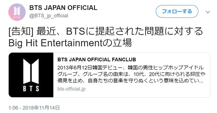 防弾少年団「心配させてごめんなさい」所属事務所も日本語サイトに謝罪文らしきものを掲載