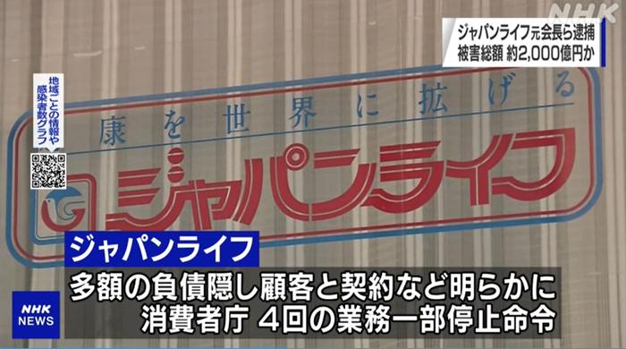 【詐欺逮捕】ジャパンライフ開催のイベントに参加したやばすぎるメンバーwwwwwwwwwww