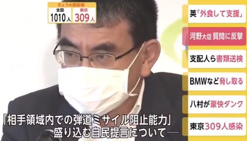 日本の河野太郎防衛大臣、かっこよすぎると話題に…クソ質問した記者に無双してしまう