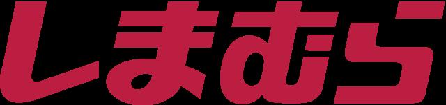 640px-Shimamura_logo.svg