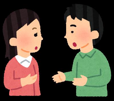 communication_hanashiai