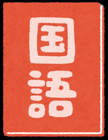昭和27年の国語の教科書ずっと眺めていられる模様wwwwwwww