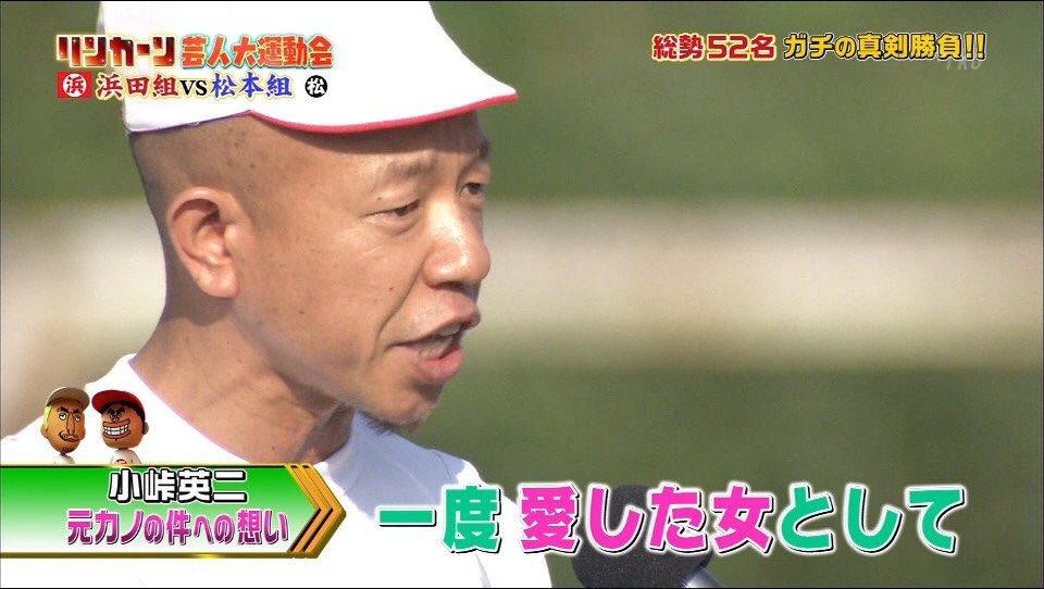 「小峠英二 坂口杏里」の画像検索結果