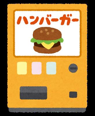 jidouhanbaiki_autosnack_hamburger