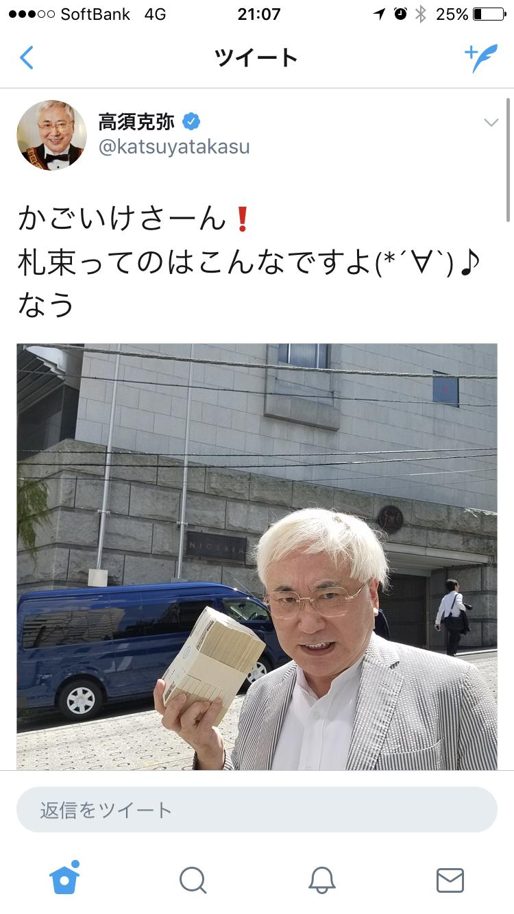 高須クリニックの高須さん 籠池さんを煽る