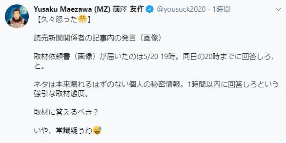 maezawa