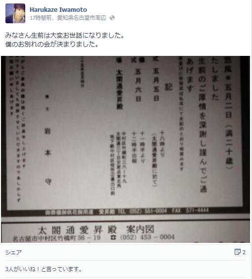 (2) Harukaze Iwamoto