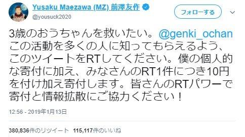 ゾゾタウン社長前澤さんが難病の3才の子供のため1RTにつき10円寄付する模様…RTしまくって一杯寄付して貰おうぜwwwwwww