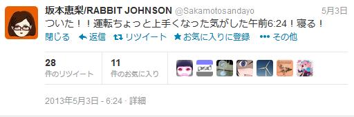 sakamoto1