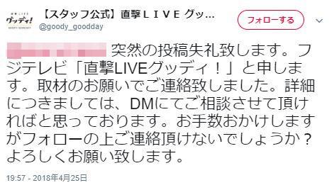 【あ報】フジのグッディ!スタッフ、山口メンバーの被害者とされるRの法則レギュラーのツイッターに取材を申し込むセカンドなんとかwwwwwwwww