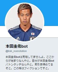 本田圭佑「毎月10万円を一年間寄付する」に続くbotの発言が本人のものとしてニュースになるwwwwwwwww