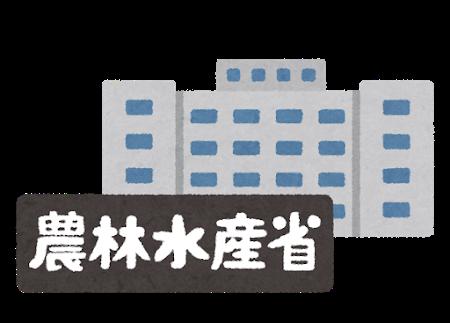building_gyousei_text09_nourinsuisansyou