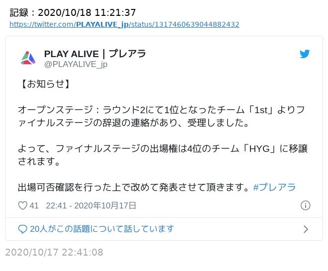 PLAYALIVE_jp-201017-2241