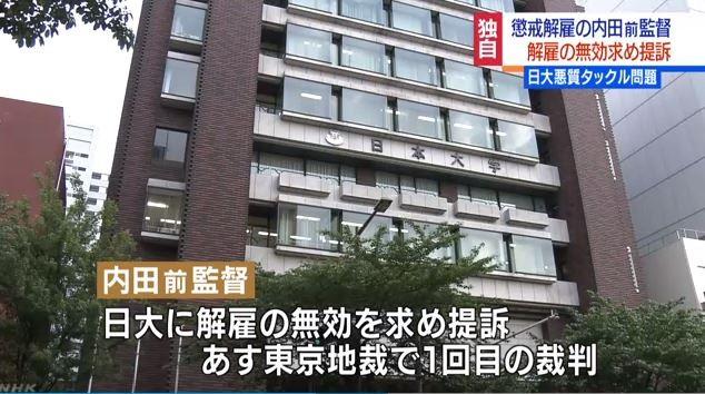 【アメフト】内田前監督、日大を提訴…処分を不服とし解雇無効を求める