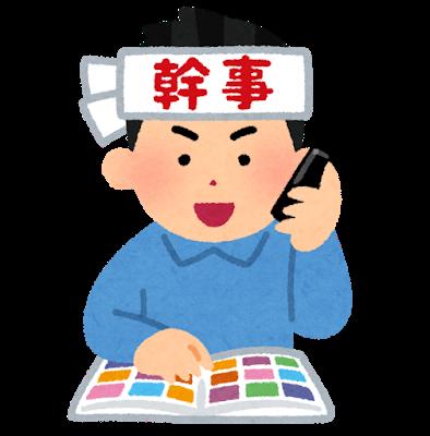 kanji_man