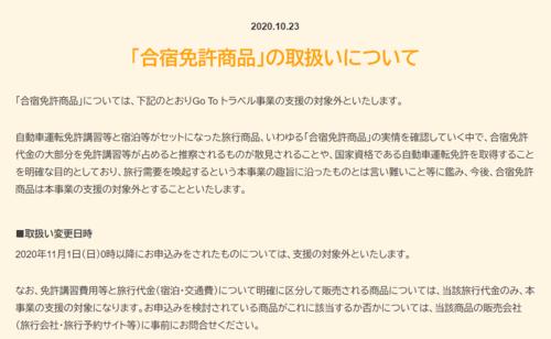 【正式発表】GoToトラベルの合宿免許割11月1日から使えなくなる模様※