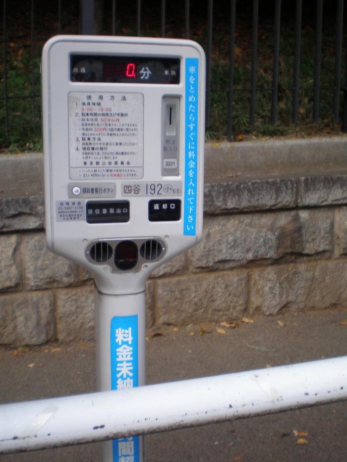Parking_meter_tokyo