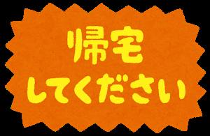 saigai_message_kitaku_shite