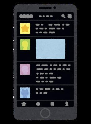 smartphone_darkmode