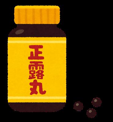 medicine_seirogan