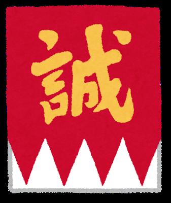 flag_bakumatsu_shinsengumi
