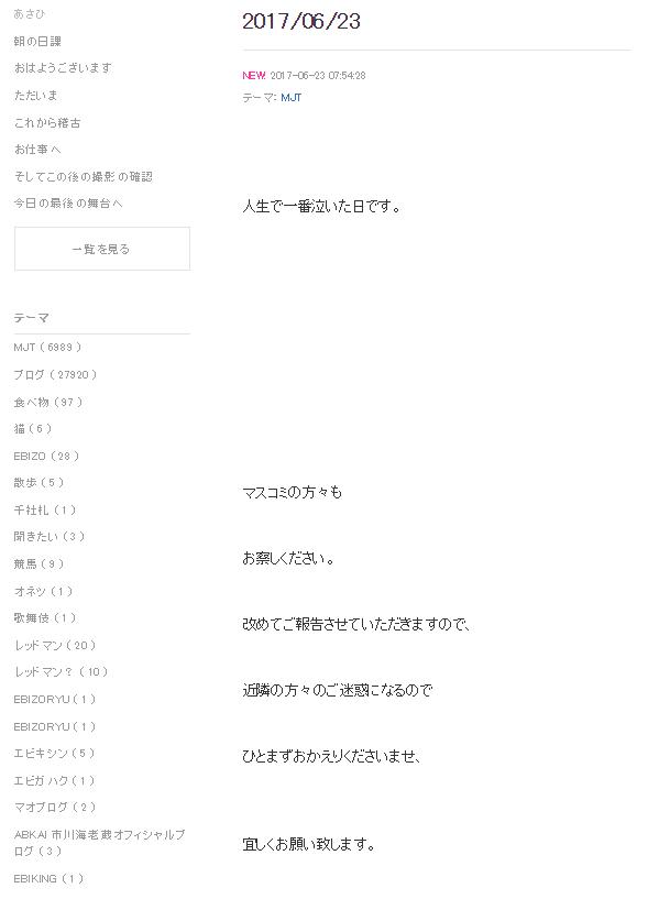小林麻央さん死去か…市川海老蔵「人生で一番泣いた日です。マスコミの方々もお察しください。」