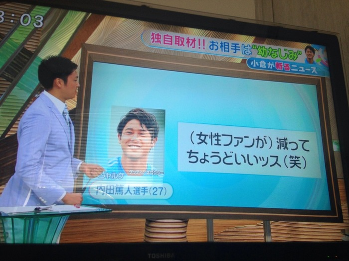内田笃人「女のファンが减ってちょうどいいッス(笑)」:ハムスター速报