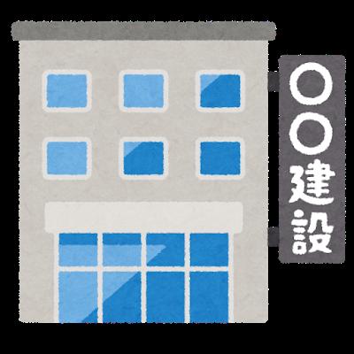 building_kensetsu