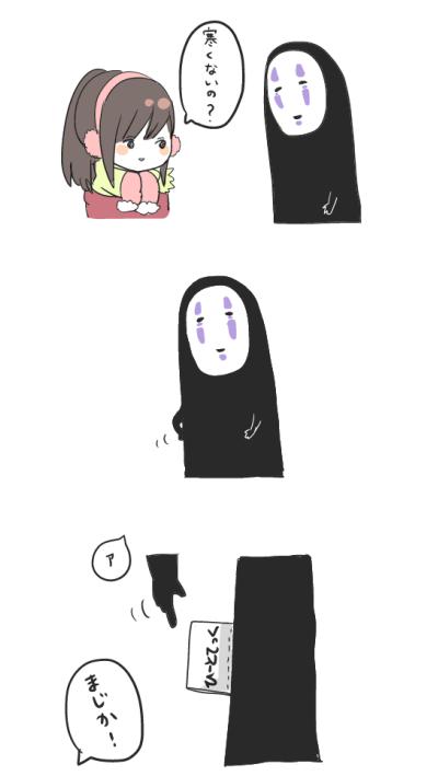 kaonasi