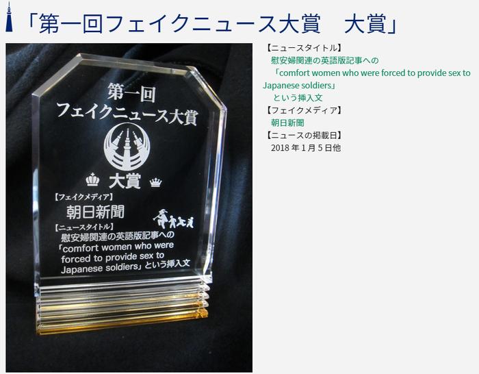 フェイクニュース大賞