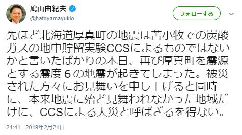 【悲報】鳩山元首相の北海道地震に関するツイート、道警にデマとみなされるwwwwwwwww